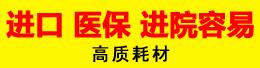 四川源泉医疗器械有限公司