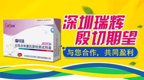 广州瑞辉生物科技股份有限公司