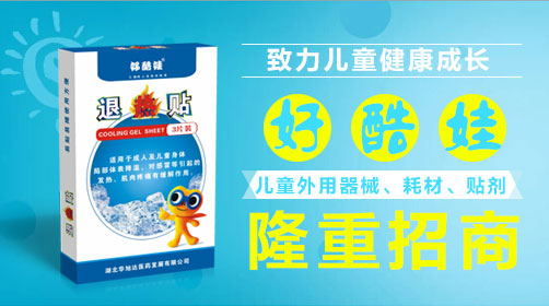 湖北华旭达医药发展有限公司