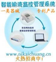 智能静脉输液监视监控系统