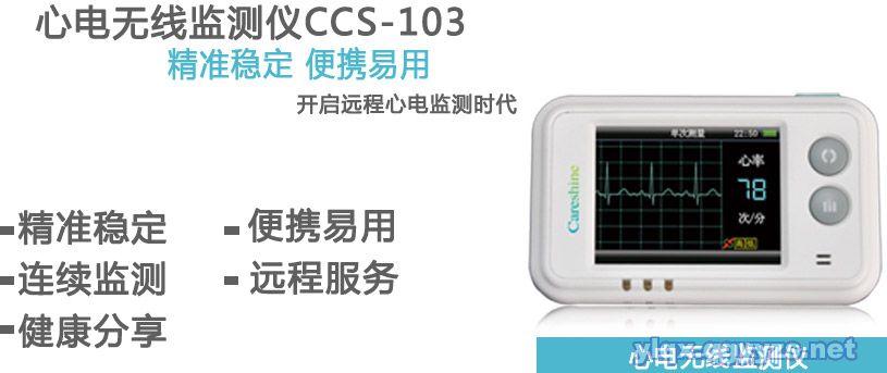 医用电子仪器设备 心电诊断仪器 / 中科康馨无线心电监测仪  中科康馨图片