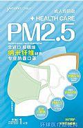 防雾霾口罩_PM2.5口罩_纳米口罩