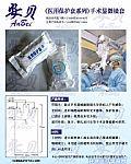 广州朗仪安贝医用无菌手术显微镜套