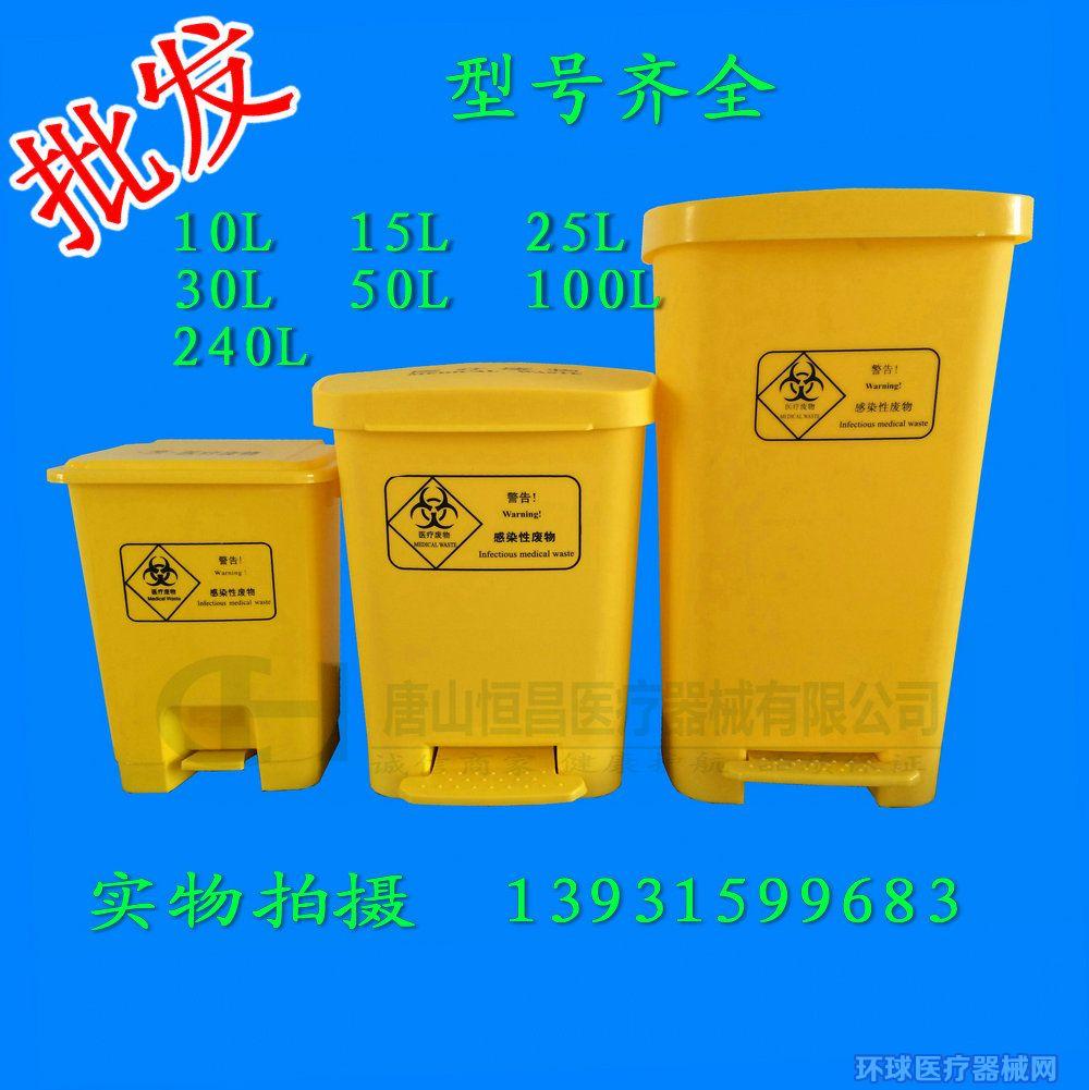 医用垃圾桶脚踏桶医疗污物桶15l30l50l规格批发