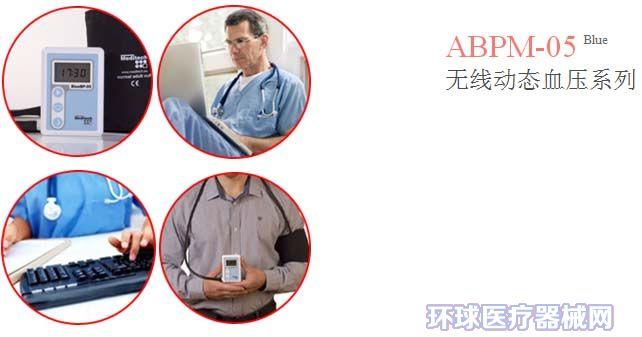 abpm-05blue蓝牙动态血压计
