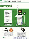 LG2000C+型肛肠病治疗仪B、C配置
