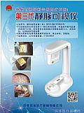 第三代静脉可视仪、血管查找仪、静脉显像仪、厂家直销