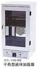 干热型液体加温器
