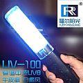 家用手持式紫外线光疗仪福尔阳光UV-100型