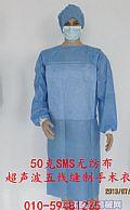 一次性手术衣SMS无纺布超声波无线缝合质量好诚征代理