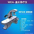 WOA-皇后养疗系统-女性养疗仪(卵巢保养产品)