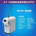 JLT-100B私密紧致激光治疗机_收紧阴道_缩阴激光