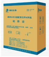 巴氏染色液试剂盒