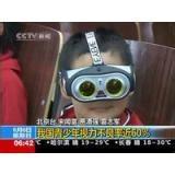 乐施林眼康可调式双目视力治疗仪