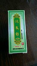 聚乙二醇液体敷料(润敷舒)