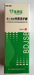 聚乙烯醇创面保护膜