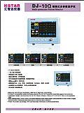 多参数监护仪DJ-10Q型
