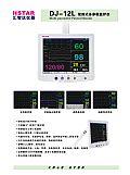 多参数监护仪DJ-12L型