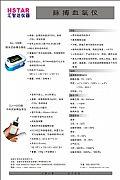 指夹式脉搏血氧仪DJ-10S型