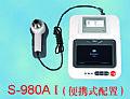 肺功能检测仪S-980AI