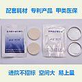 超声中频凝胶电极片(医保收费项目/超声透药治疗仪配套耗材)
