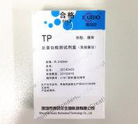 总蛋白检测试剂盒(双缩脲法)