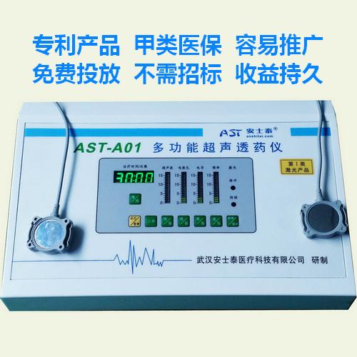 安士泰超声电导仪(多功能超声透药仪)