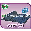 乐惠绒面条形气垫防褥疮气垫多种型号变形垫