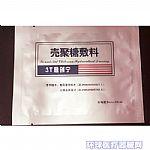 3T愈创宁壳聚糖水胶体敷贴