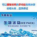 生物冰袋_医用冷敷冰袋_可以重复使用的降温冷藏保鲜冰袋