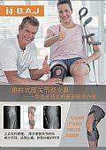 单柱式膝关节炎支具
