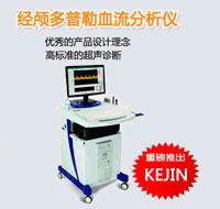 KJ系列经颅多普勒血流分析仪南京科进