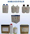 血细胞分析仪试剂