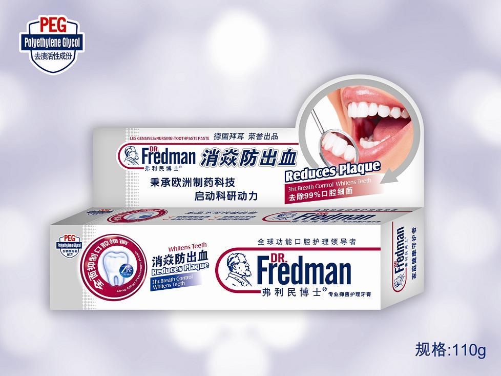 弗利民博士消炎防出血牙膏