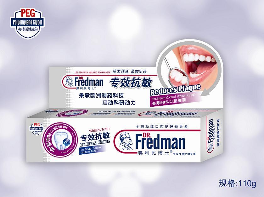 弗利民博士专效抗敏牙膏