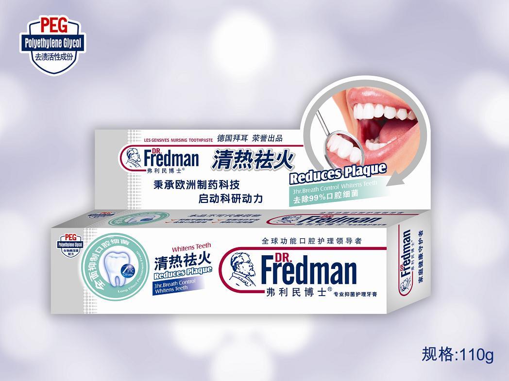 弗利民博士清热去火牙膏