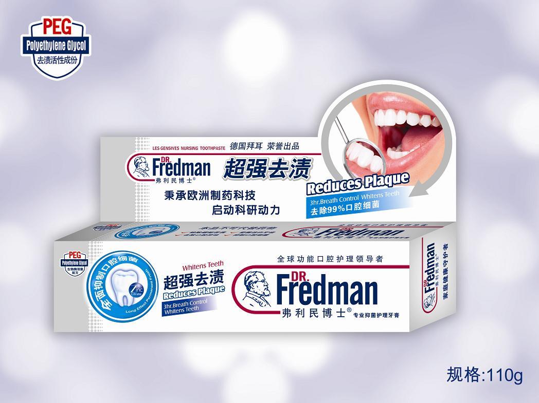 弗利民博士去渍牙膏