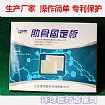 肋骨固定板/肋骨骨折固定夹板(专利产品)