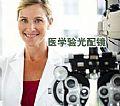 量大从优重庆青少年近视,科视验光医学验光不选你就亏大了