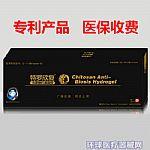 特罗欣复壳聚糖妇科抗菌凝胶(专利产品、医保收费)