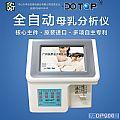 东唐DP900全自动母乳分析仪超声检测母乳成分营养分析仪器厂