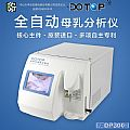 东唐DP300全自动母乳分析仪超声检测母乳成分营养分析仪器厂