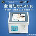 东唐DP1000全自动母乳分析仪超声检测母乳成分营养分析仪器