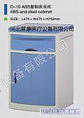 河北普康医疗设备厂家D-10ABS塑钢床头柜