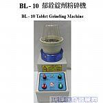 BL-10医用锭剂粉碎机(药品粉碎机)