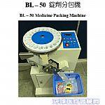 BL-50微电脑全自动药品包药机