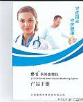 台湾乐生系列血糖试纸