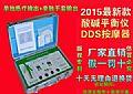 酸碱平DDS生物电按摩器电疗仪体控人体细胞修复仪经络仪华林中