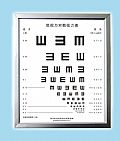 低视力专用视力表
