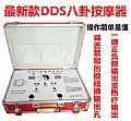 酸碱平DDS生物电按摩器电疗仪体控电疗仪人体经络细胞修复华林